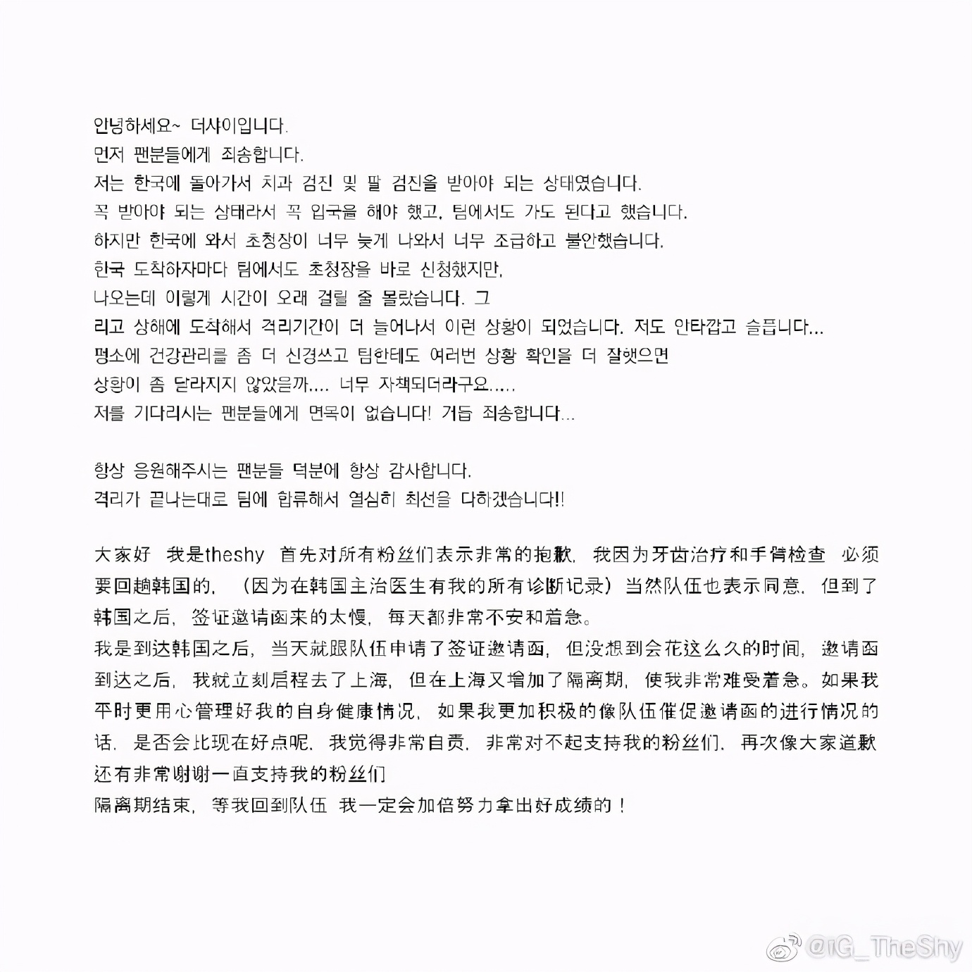 Theshy发文澄清:我去韩国是为了看病,无法返回LPL是俱乐部的锅