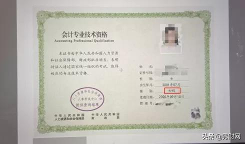 初、中级会计职称纸质证书,来了