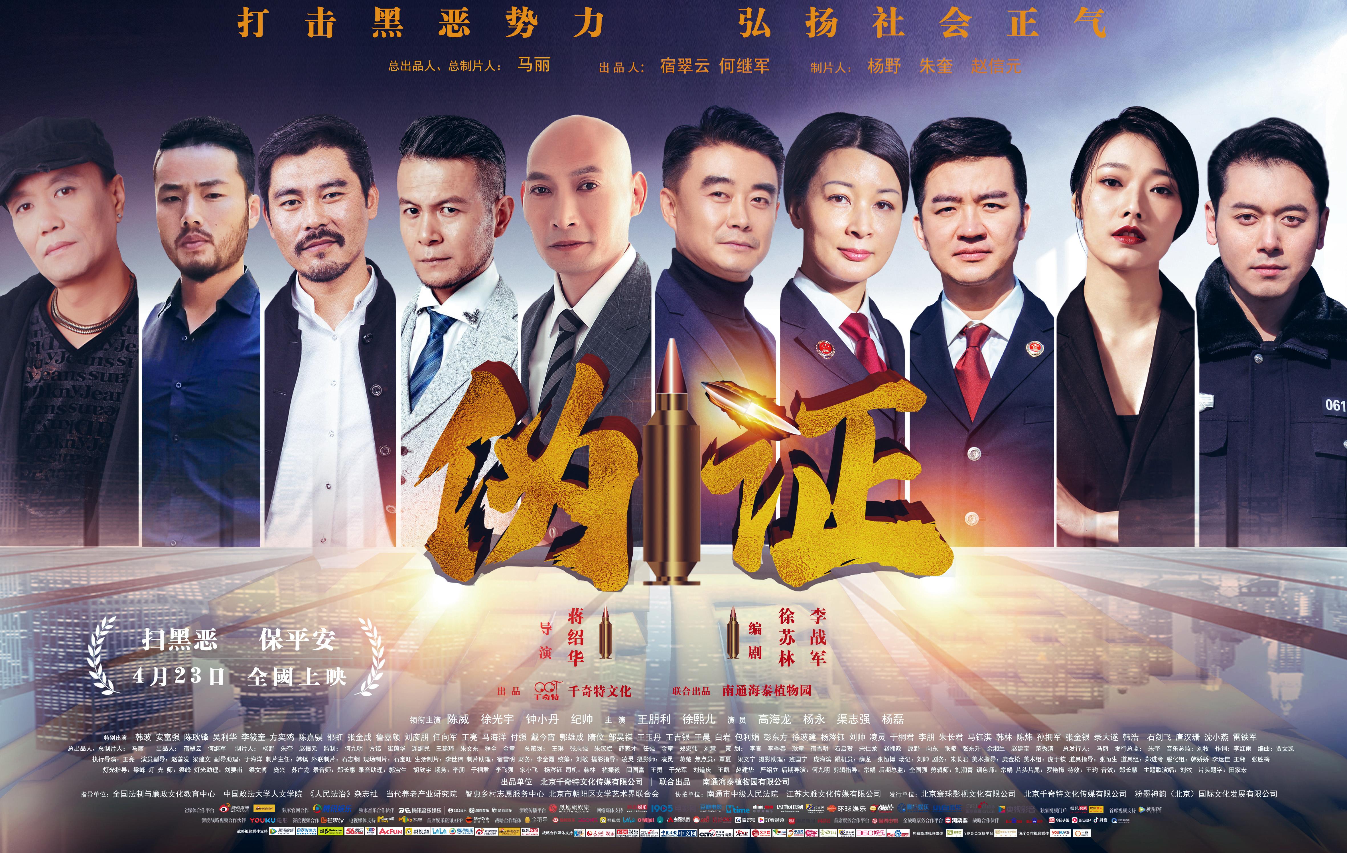 最新法治题材电影《伪证》4月23日全国公映