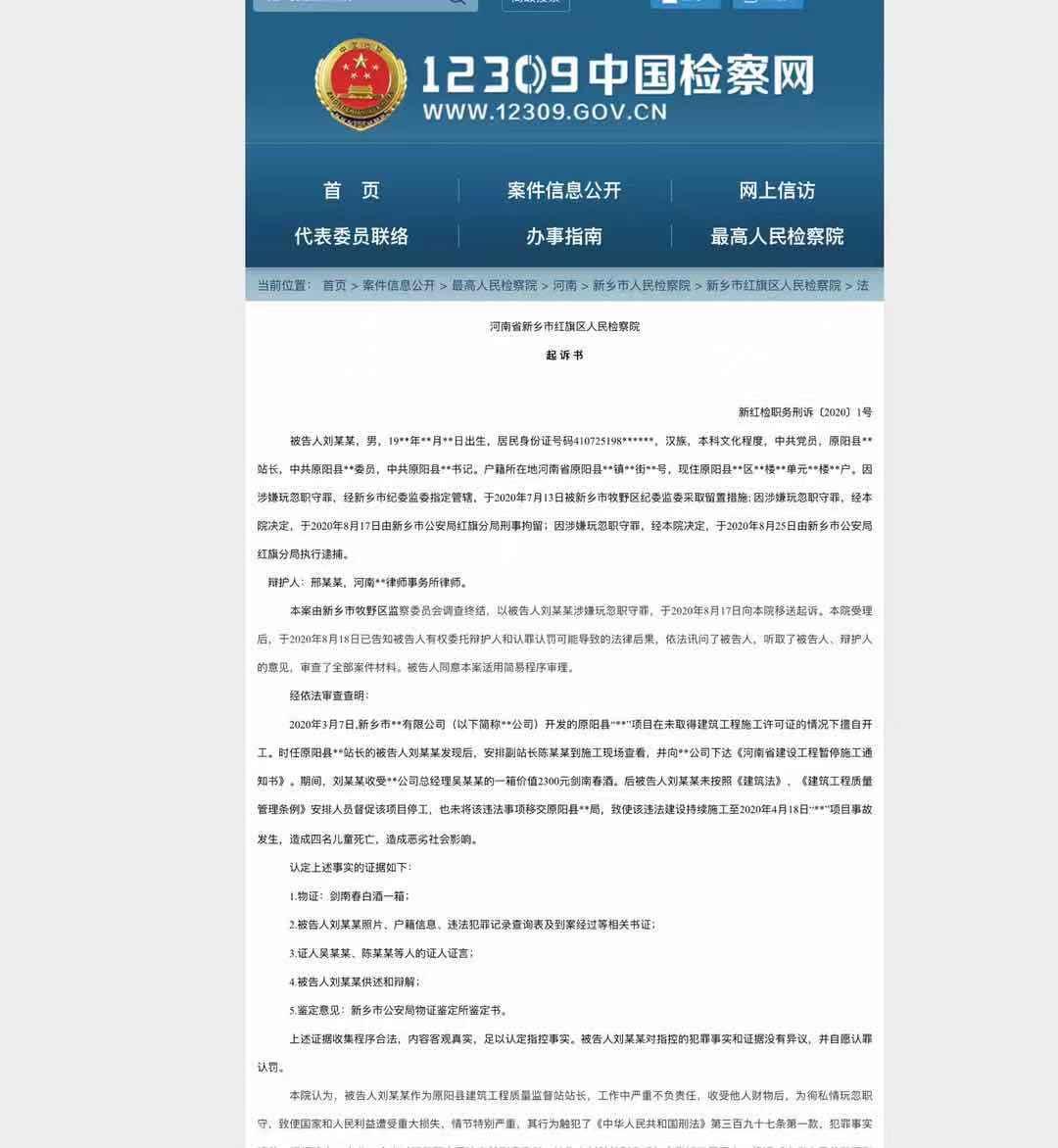 河南新乡一官员收受开发商2300元白酒后纵容项目违法施工 致四名儿童死亡