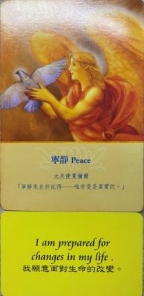 神叨酱:1.17心灵运势指引