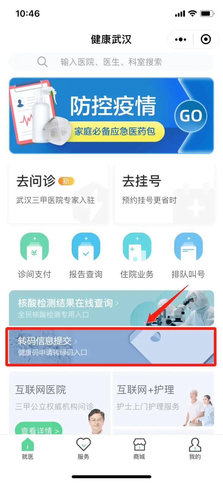 关注 | 收到防疫提示短信怎么办?健康码变色如何申请转码?