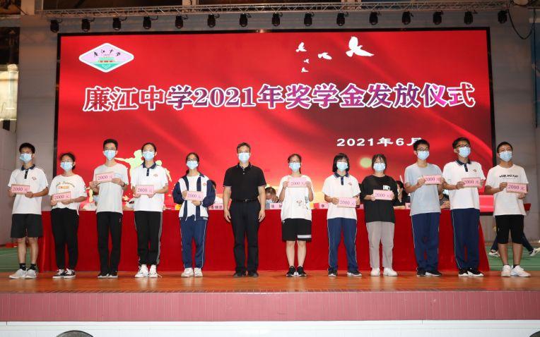 廉江中学 发放2021年奖学金,最高获奖2万元