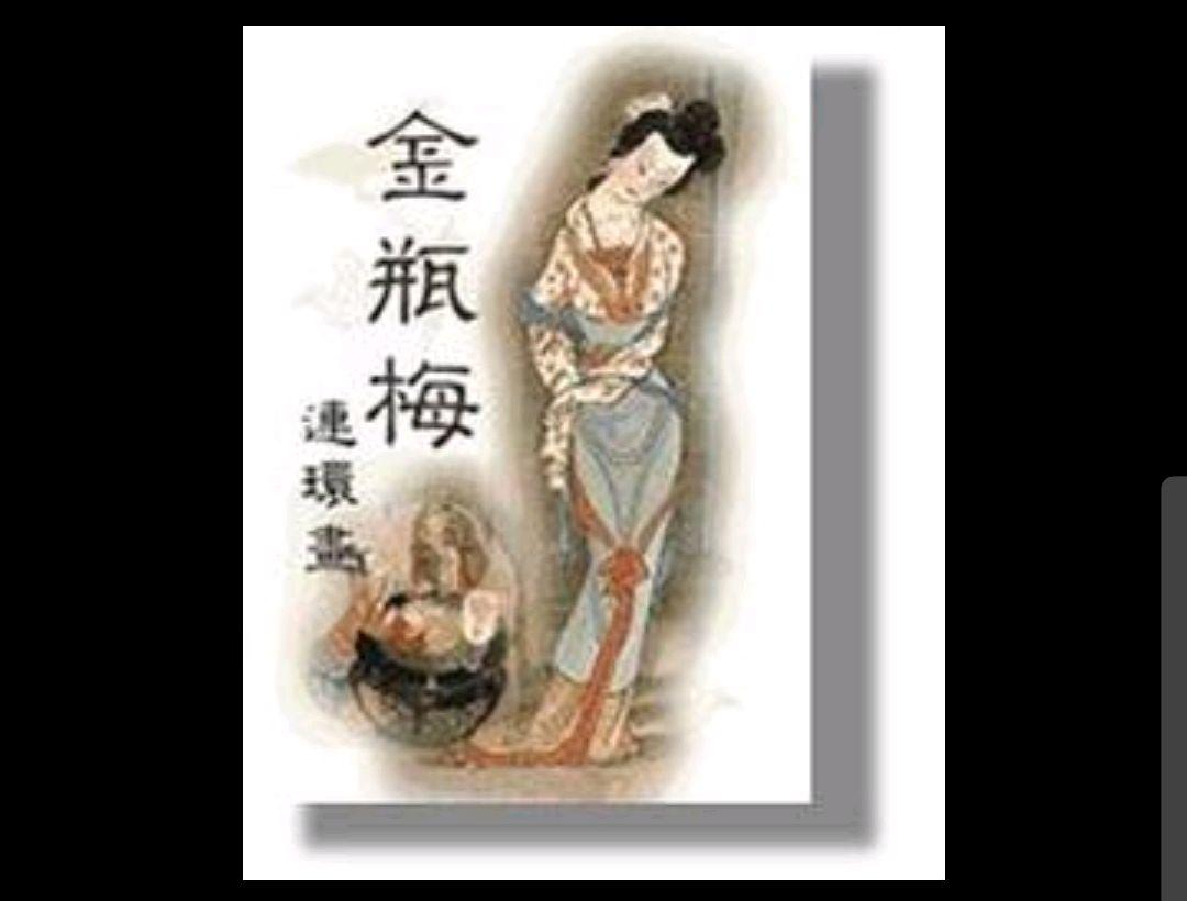 开卷有益:从《金瓶梅》中的世俗用品,看当时的社会伦理