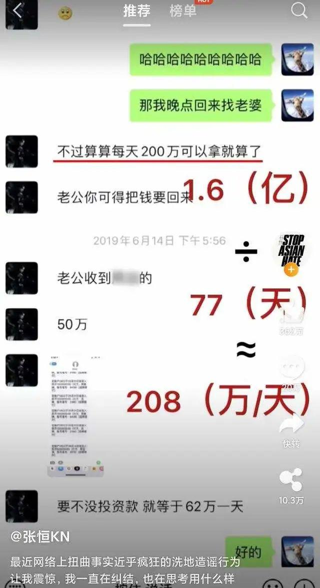 郑爽1.6亿天价片酬曝光!日进208万,竟然还偷税漏税?