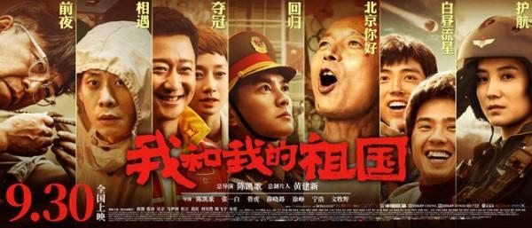 《我和我的祖国》获百花奖最佳影片,黄晓明影帝,周冬雨影后