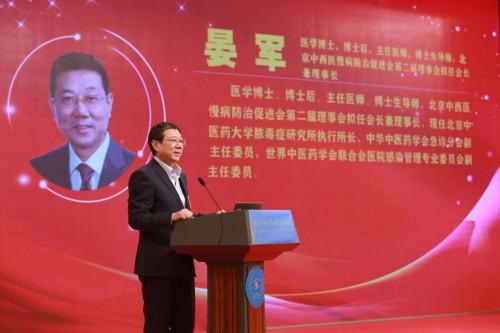2020中国慢病防治论坛在京举行