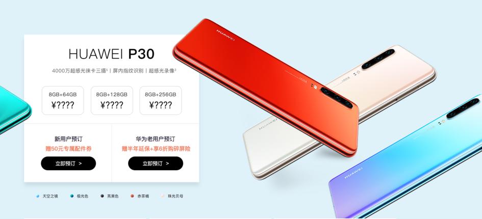 华为P30 Pro上架华为官方商城,全系标配8GB内存