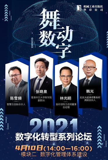 舞动数字·2021数字化转型系列论坛首场直播隆重上线