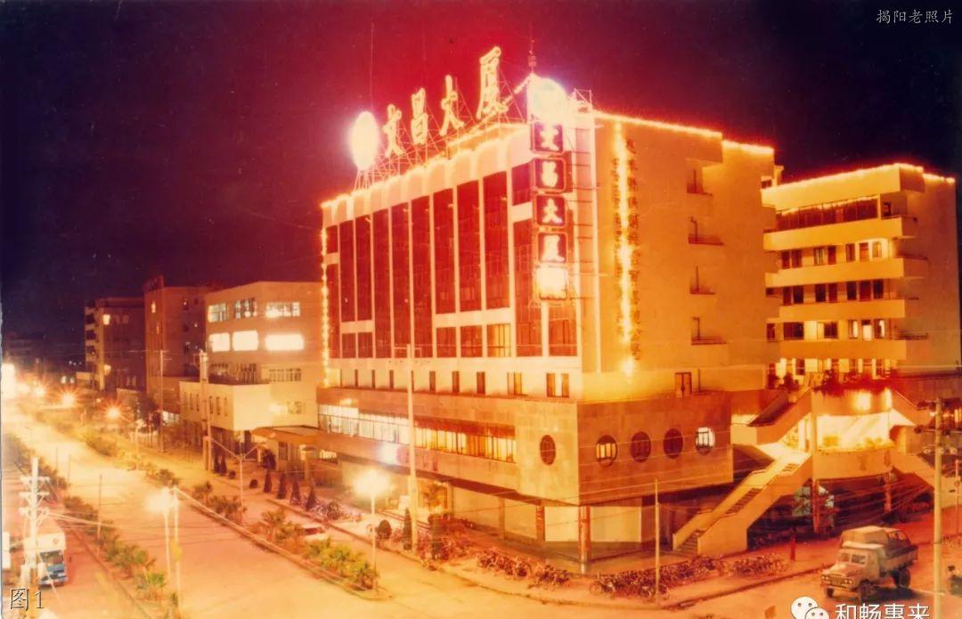 揭阳惠来老照片:文昌大厦,南发商场,儿童百货,葵园,揭神公路