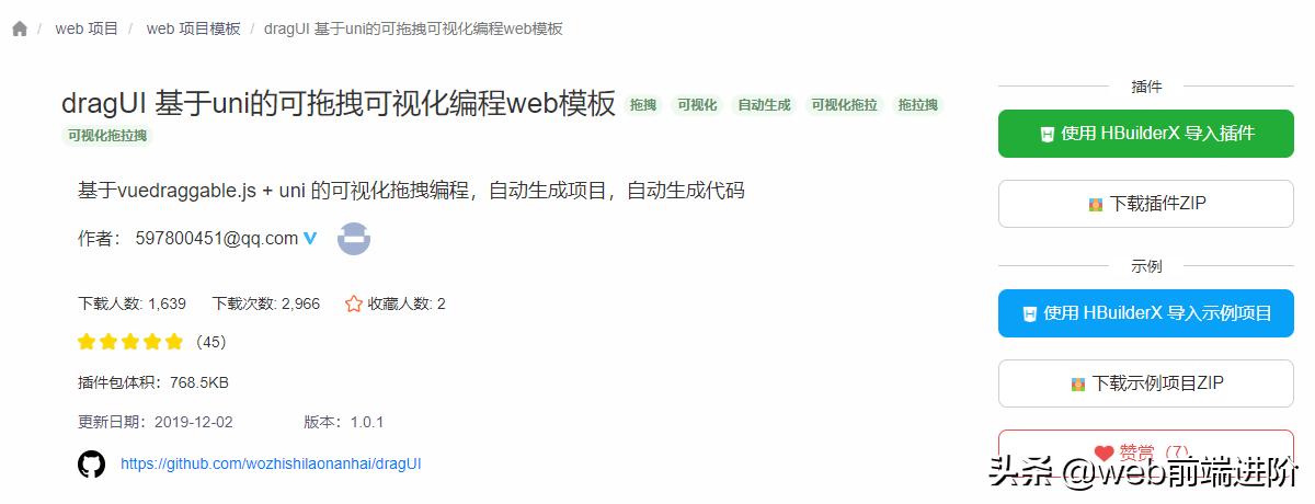 牛X Vue+uniapp 可视化拖拽布局web模板dragUI