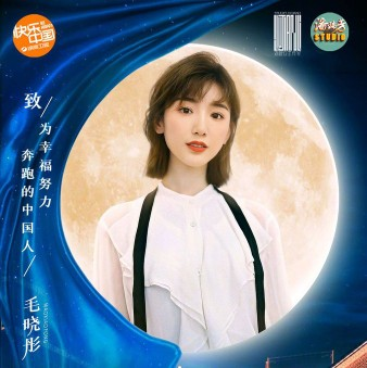 湖南卫视中秋之夜晚会:范丞丞、毛晓彤、马天宇、秦岚加盟