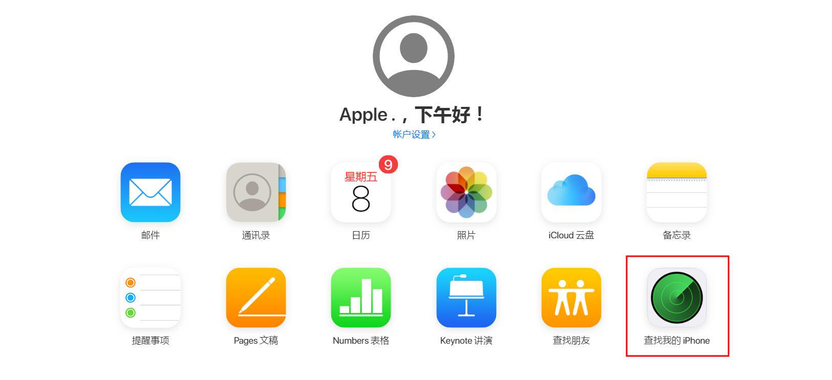 iPhone登陆密码忘掉该怎么办?iPhone已停止使用怎么解锁?