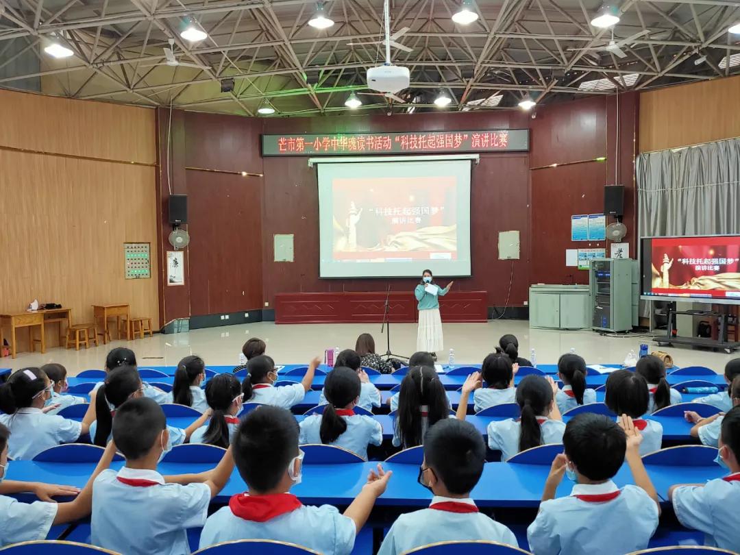 """科技托起强国梦——芒市第一小学""""中华魂""""主题教育演讲比赛"""