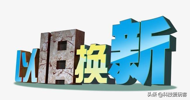 苹果手机官网发布华为荣耀手机新旧置换 网民反诘:这价钱用心的吗?