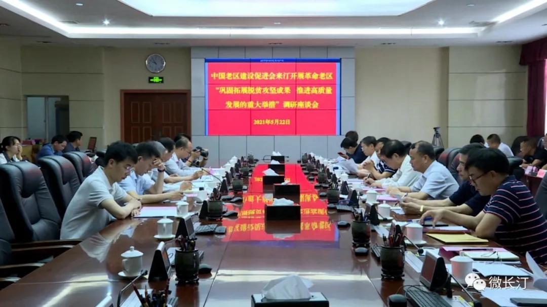 中國老區建設促進會調研組來汀調研