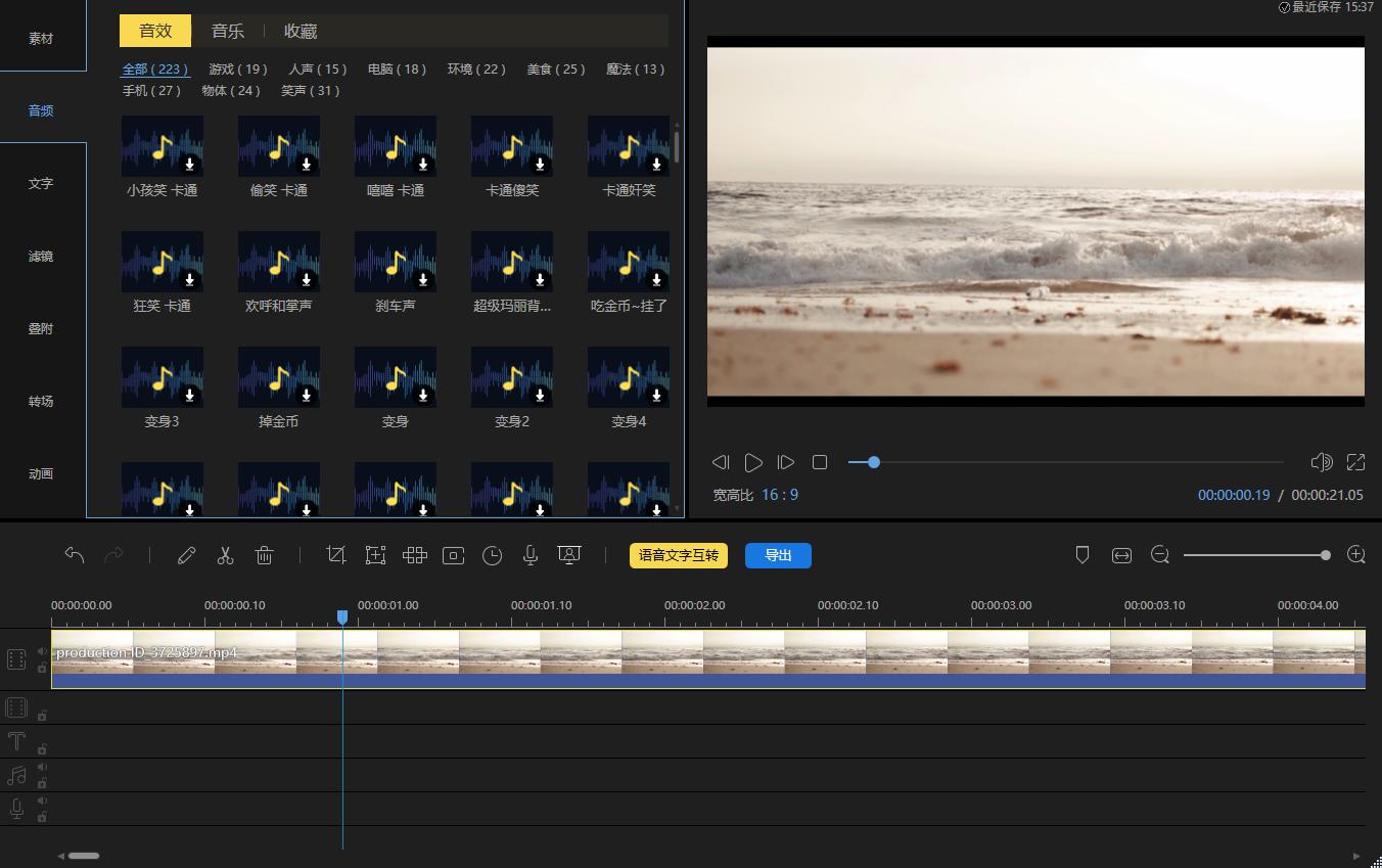 推荐五款视频剪辑器,不为人知但简单好用