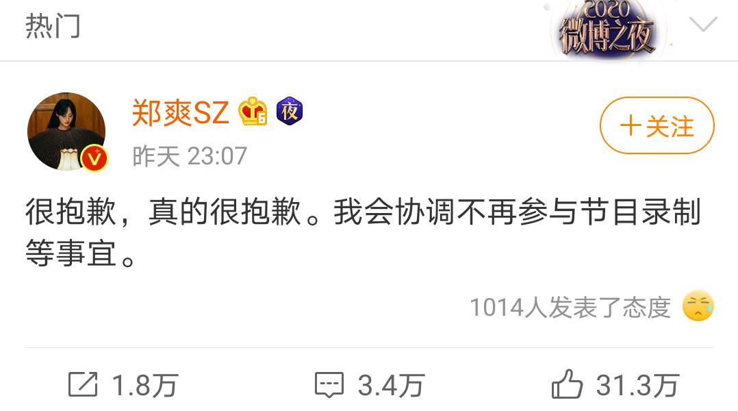 郑爽被传回归《追光吧哥哥》,官微做出回应,网友评论集体群嘲