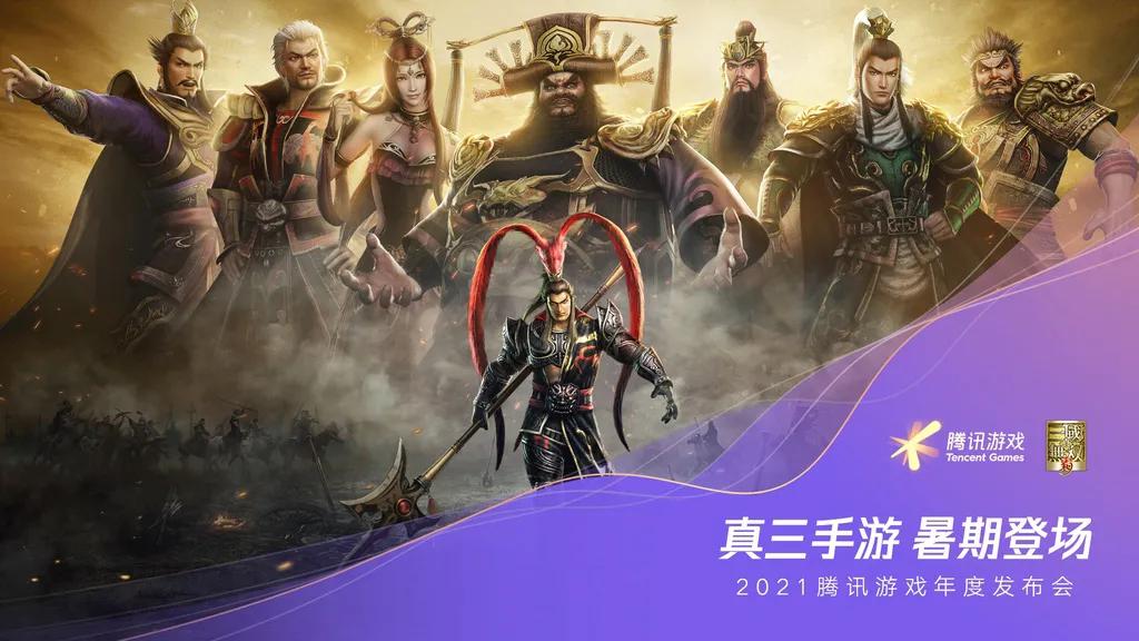 60余款产品齐上阵,2021腾讯游戏年度发布会大盘点