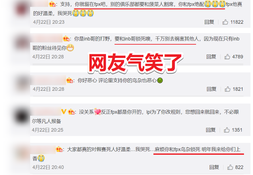FPX打野Bo首次回应,恳请粉丝给机会,网友气笑了:千万别离开FPX