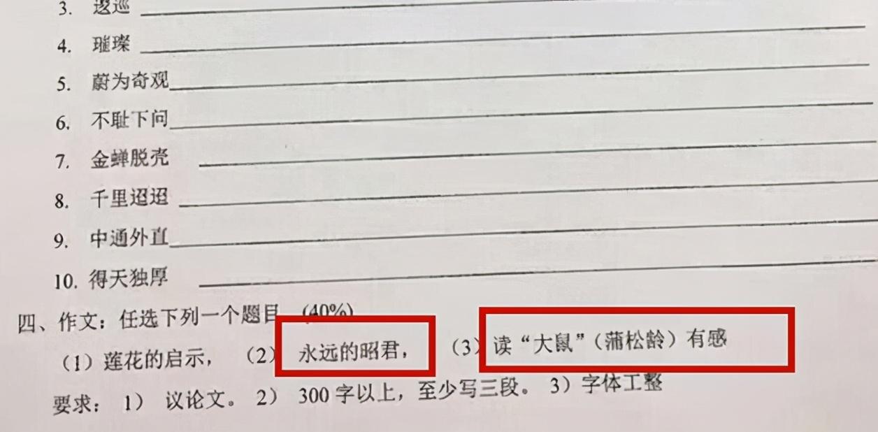美国学生抱怨中文试卷太难 中国学生看后表示同情:我们也不会