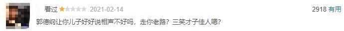 《赘婿》热映:郭麒麟颜值遭调侃,或拉低评分,背后资本很强势