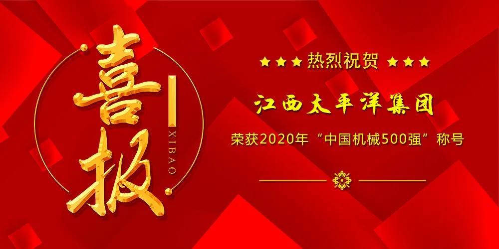 """江西太平洋集团荣获2020年""""中国机械500强""""荣誉称号"""