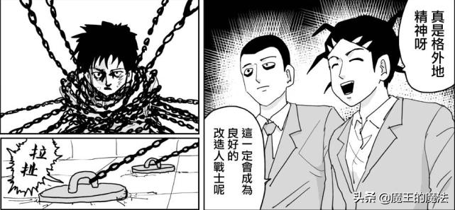 一拳超人原作137話:金屬球棒差點被改造,埼玉成為協會關鍵