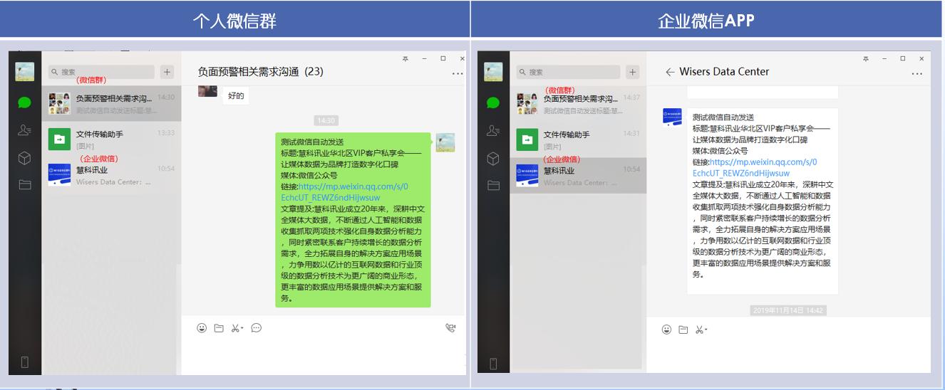 企业微信操作方法