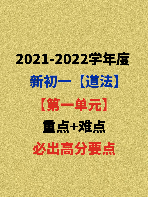 2021年新初一道法:第一单元,易马虎、易出错,重要高分要点总结