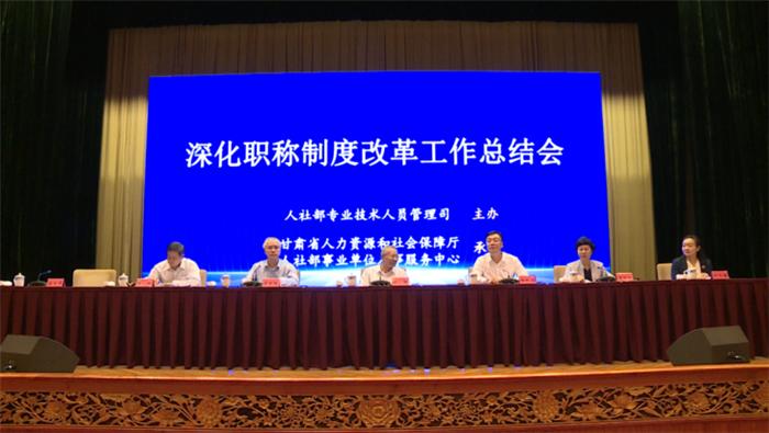全国深化职称制度改革工作总结会在兰州召开 汤涛程晓波出席