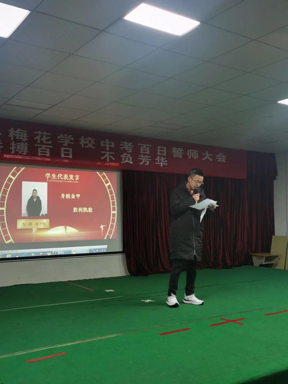 拼搏百日,不负芳华——华一双师武汉小梅花学校中考百日誓师大会
