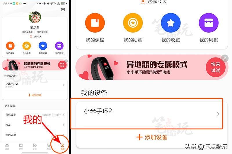 小米手环恢复出厂设置(小米手环二次绑定手机)