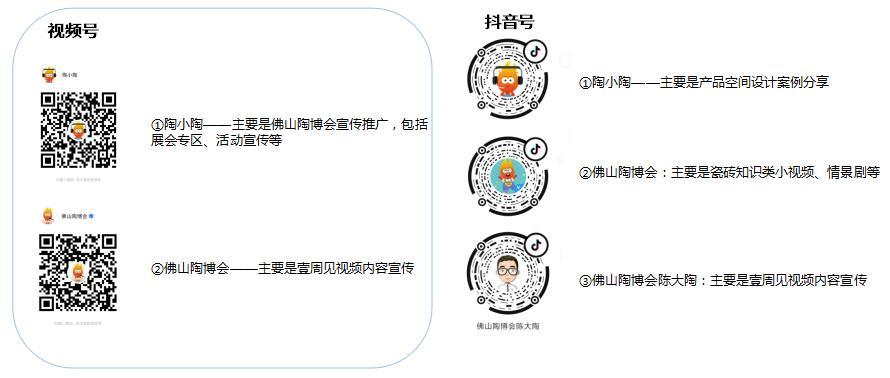 第36届陶博会简介