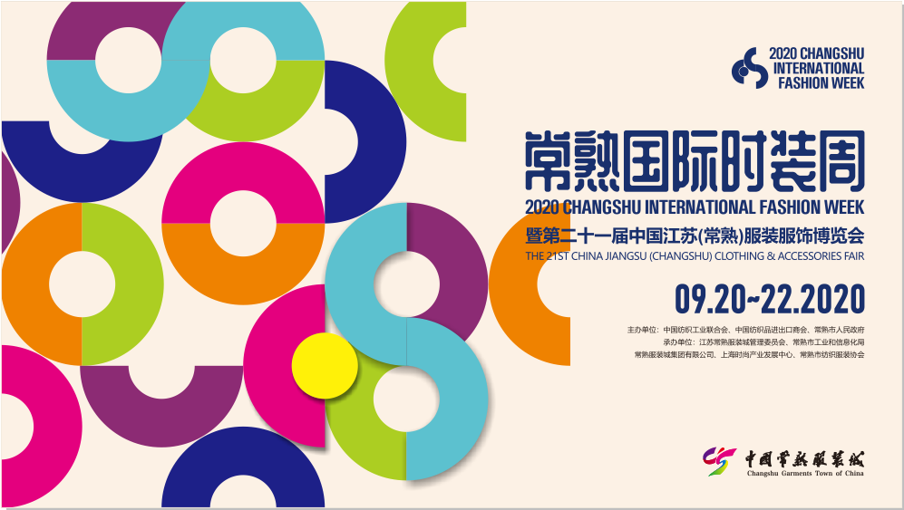 2020常熟国际时装周暨第21届中国江苏(常熟)服博会启幕