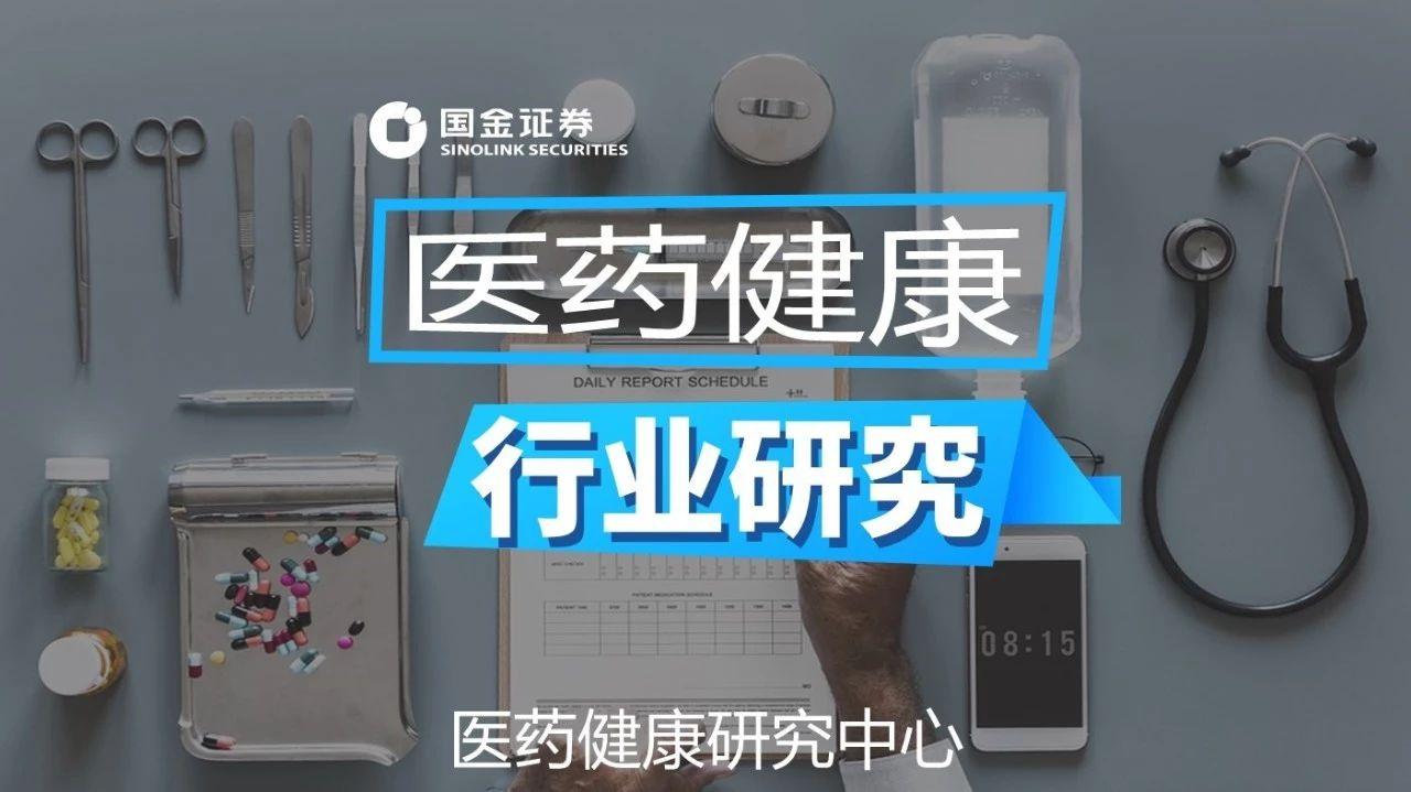 """""""国家黄金研究""""CXO工业地图(1):小分子CDMO"""