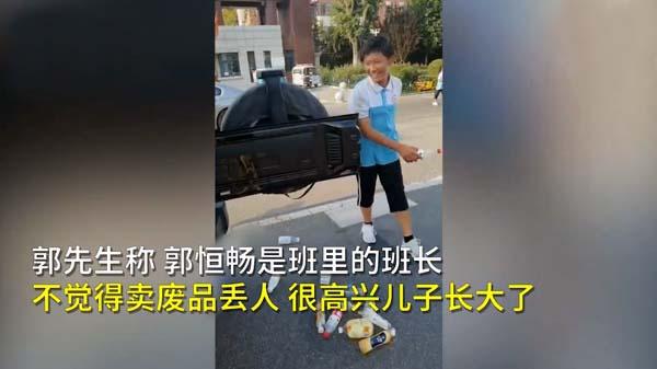军训结束后少年拖出一袋塑料瓶,父亲了解缘由后掏出两百