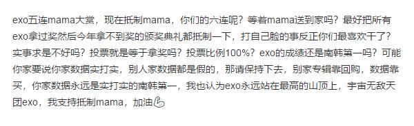 2018MAMA EXO缺席,粉丝路人怎么看?