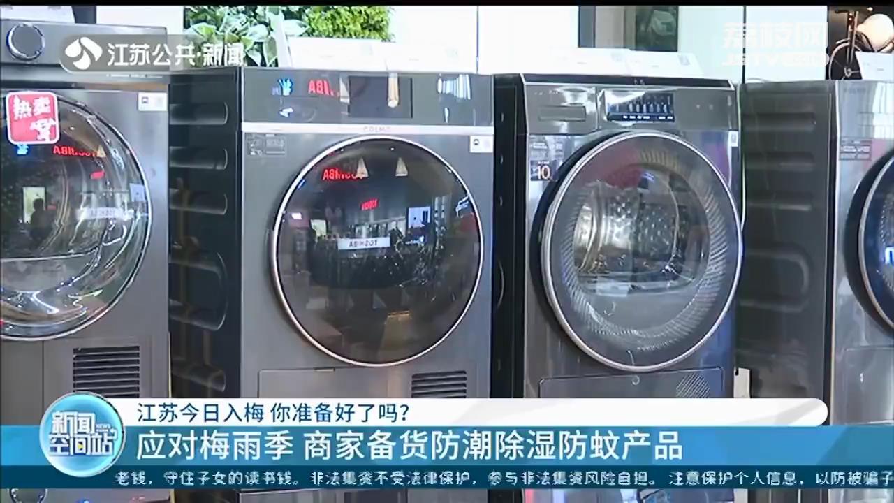 """江苏""""入梅"""":暴雨和大风天气已安排上,防潮除湿产品热销"""