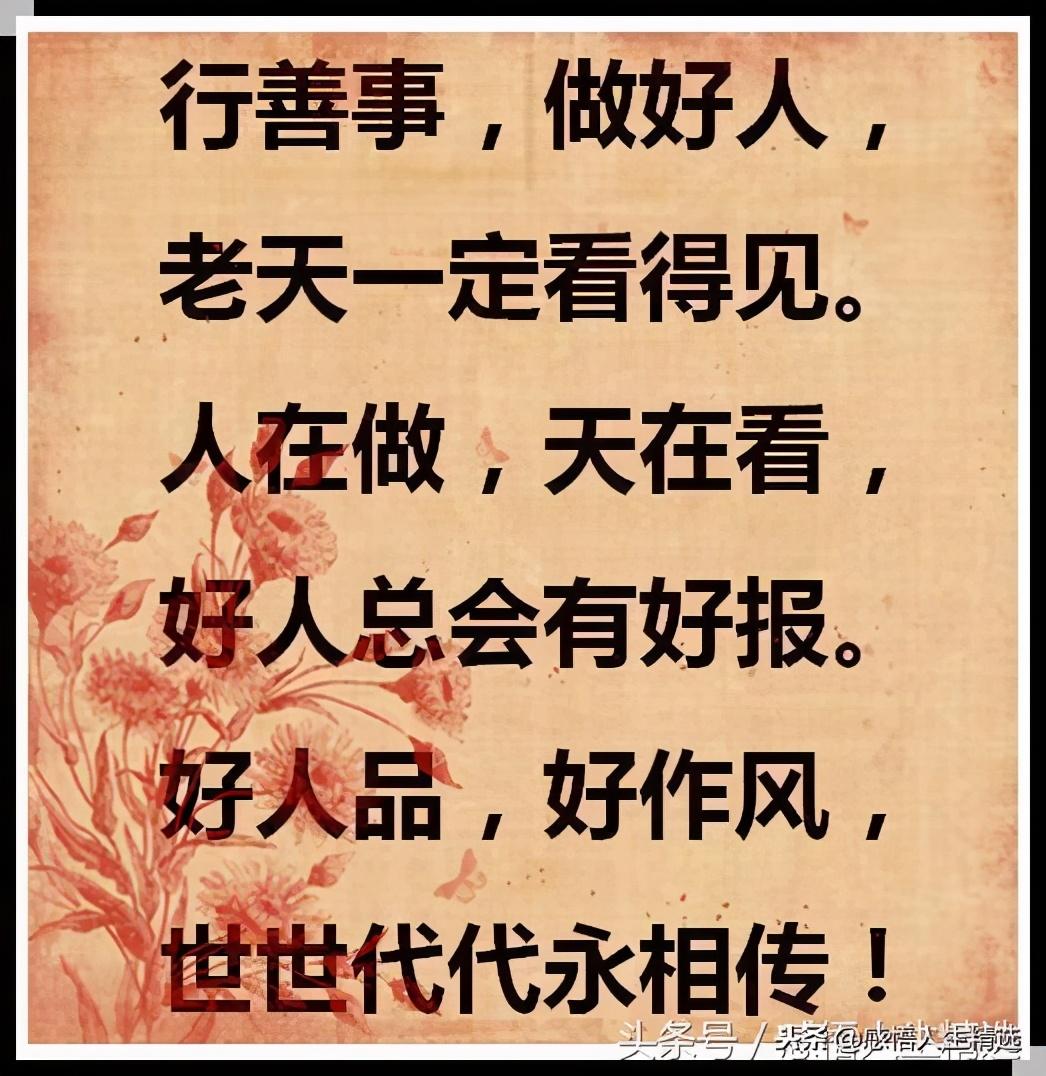 做人,人品大于金钱,善良重于利益