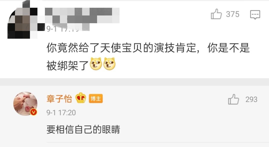 章子怡夸Angelababy演技 杨颖的演技到底如何  第3张