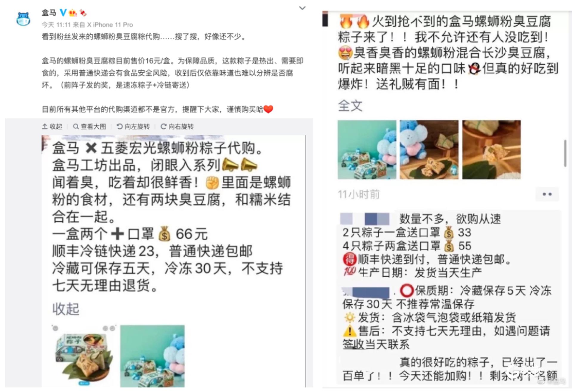 @青岛人,这款网红粽子代购恐有食安风险,请谨慎下单