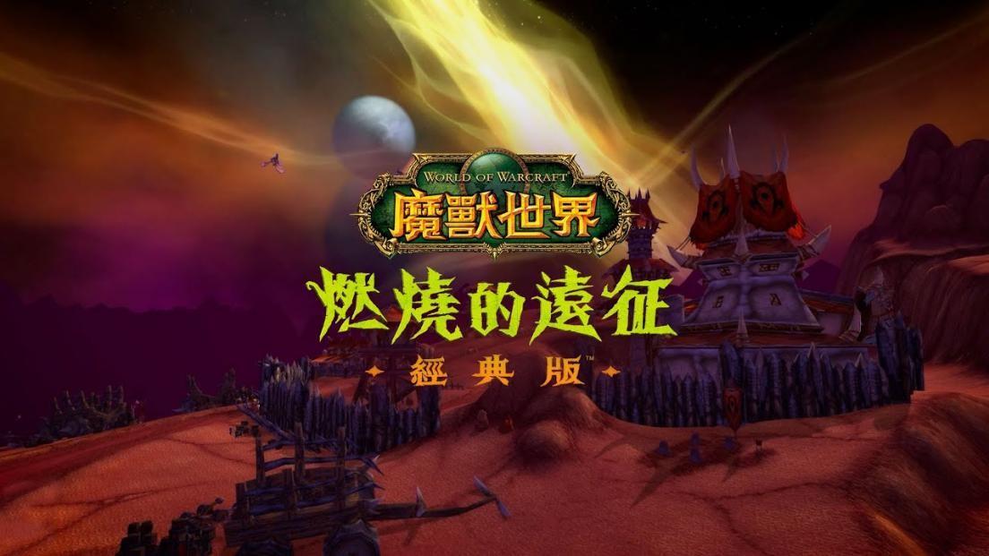 《魔兽世界》三服时代来临,一张月卡三种玩法