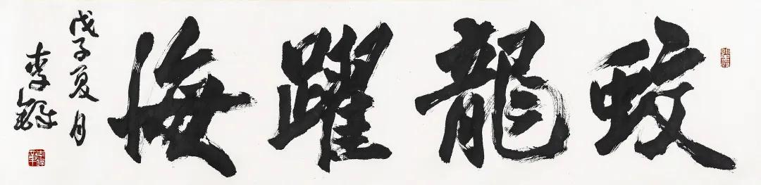 艺林集粹(四)当代书画作品网络拍卖会