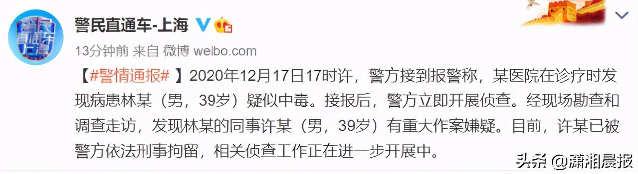 """网传游族CEO被高管投毒,公司""""辟谣""""后,上海警方通报:林某疑似中毒,同事有嫌疑"""