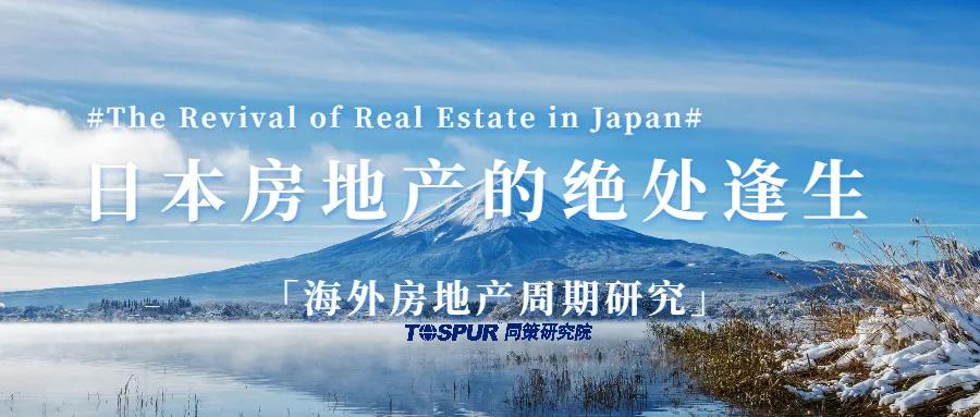 「海外房地产周期研究」③日本房地产的绝处