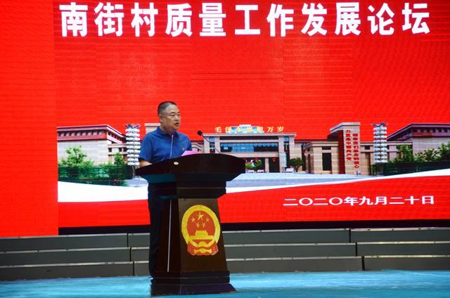 """河南省南街村举办""""质量工作发展论坛"""""""