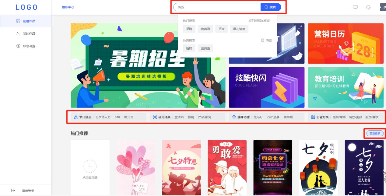 网上在线精美H5推广宣传页面制作详细教程