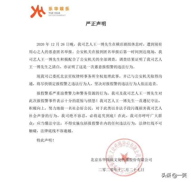 网传王一博YP开红跑车白富美网红,经纪公司发声明辟谣
