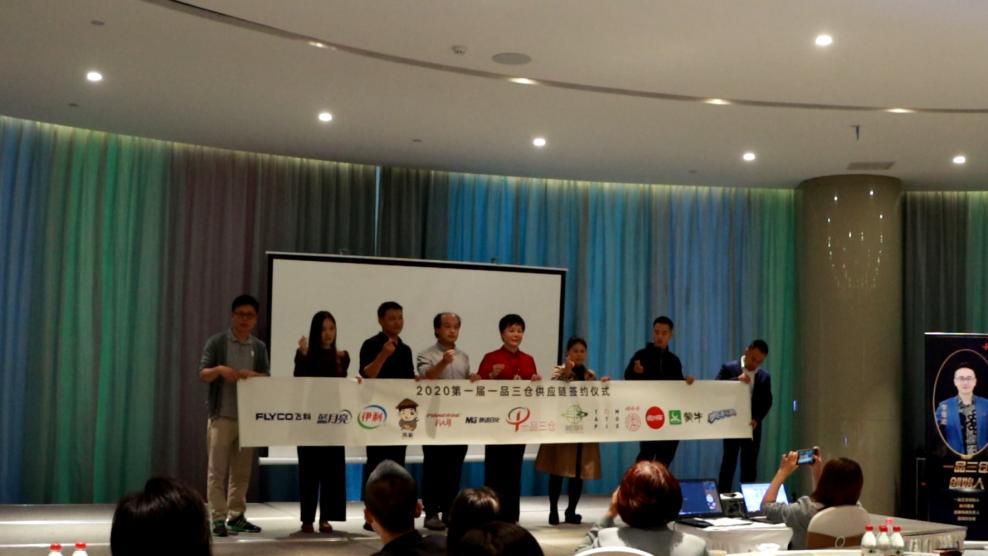 一品三仓品牌全球战略发布会在杭州举行